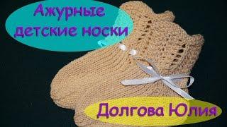 Ажурные носки для новорожденных. Вязание спицами   //// Openwork socks for newborns. Knit(Схема вязания спицами для начинающих. Ажурный комплект для новорожденных. Носки и чепчик Пряжа - Ализе -..., 2015-11-20T03:32:38.000Z)
