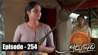 Muthu Kuda | Episode  254 25th January 2018 Thumbnail