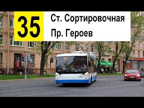 """Троллейбус 35 """"Пр. Героев - ж/д ст. """"Сортировочная"""""""