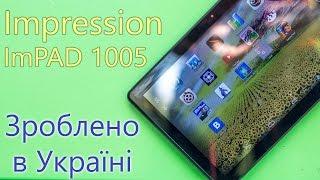 Impression ImPAD 1005 - огляд народного планшета