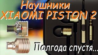 наушники Xiaomi Piston 2 - полгода спустя...  Обзор