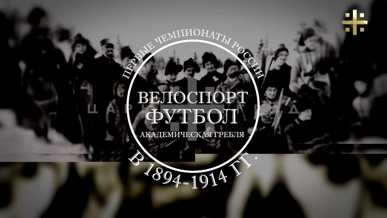 Россия святого Царя: Развитие физической культуры и спорта