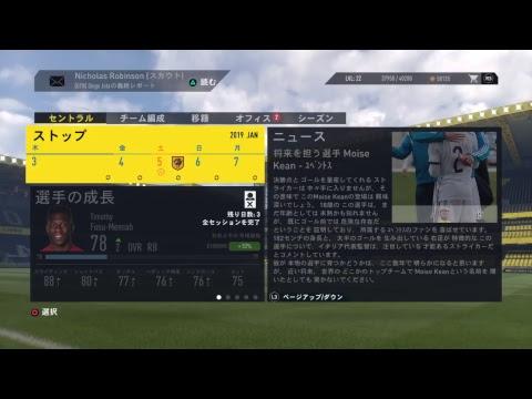〔ps4〕FIFA17 トッテナムホットスパーで優勝目指して シーズン3 #47