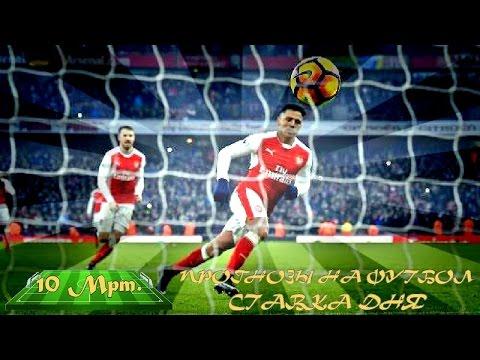 Прогнозы На Футбол 13 Апреля