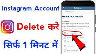 how to delete instagram account permanently | instagram account delete kaise kare |