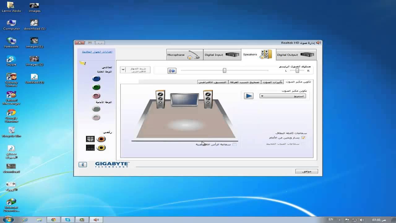 تحميل الصوت لجهاز الكمبيوتر