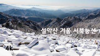 설악산 겨울 서북능선 가는 길