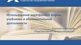Мультимедийные и интерактивные ресурсы электронных форм учебников