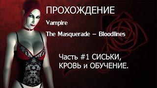 СИСЬКИ,КРОВЬ И ОБУЧЕНИЕ Vampire The Masquerade #1