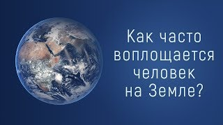 Период перевоплощения человека на Земле. Карма и реинкарнация