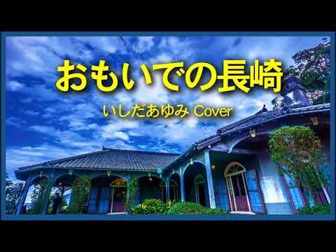 1971 おもいでの長崎 いしだあゆみ « Memories of Nagasaki » Ayumi Ishida, Covered by Kazuaki Gabychan
