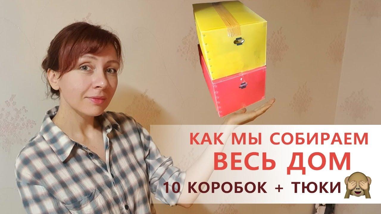 Как мы собираем ВЕСЬ ДОМ в 10 коробок + тюки ;)