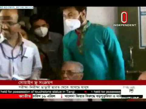 Swine flu medical camp set up at different land ports of Bangladesh (02-03-2015)