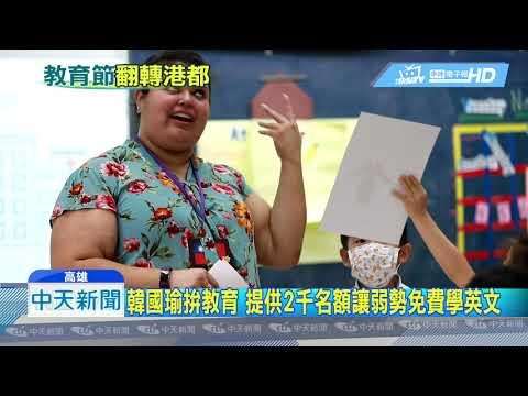 20190423中天新聞 韓國瑜拚教育!打造學英文環境 推教育節