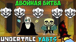 Undertale YABTS - Sans и Gaster | Двойная битва