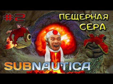 Скачать игру: Subnautica build 247 (61056) – торрент