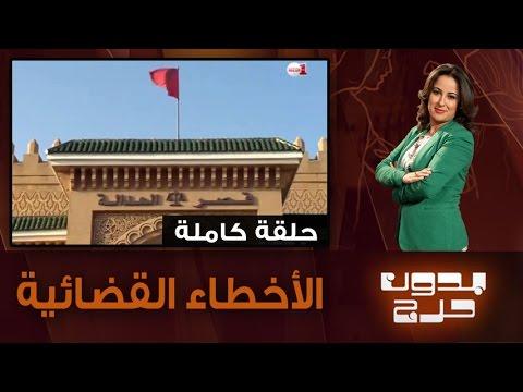 الأخطاء القضائية في المغرب.