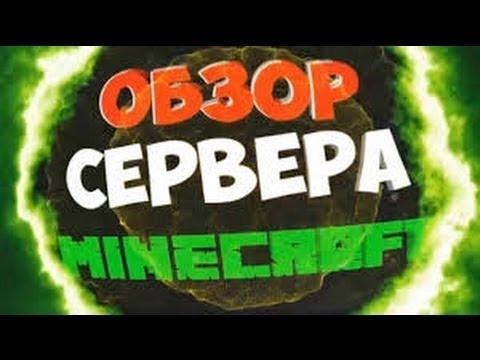 Сервера майнкрафт  - Готовые сервера minecraft