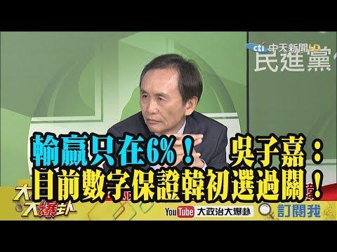 【精彩】輸贏只在6% 吳子嘉:目前數字保證韓初選過關!