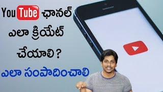 How to create youtube channel in Telugu 2020
