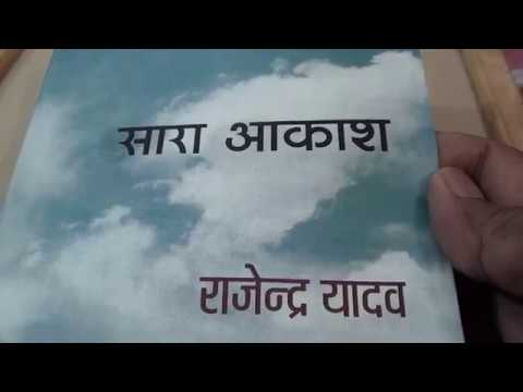Hindi Reader.1 सारा आकाश राजेन्द्र यादव .१