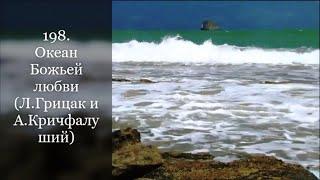Download 198. Океан Божьей любви (Л.Грицак и А.Кричфалуший) Mp3 and Videos