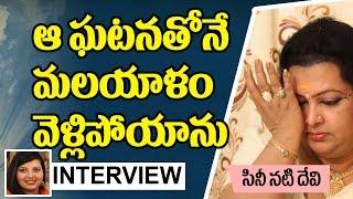 Malayalam actress Devi (Sajani) about her Movies || Telugu Popular TV