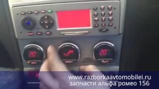 видео Запчасти Альфа Ромео 166