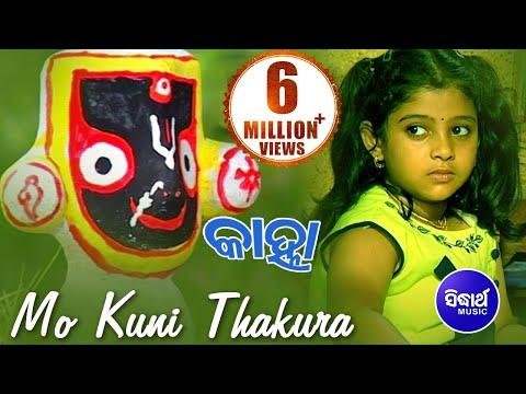MO KUNI THAKURA ମୋ କୁନି ଠାକୁର || Album- Kanha || Sarthak Music