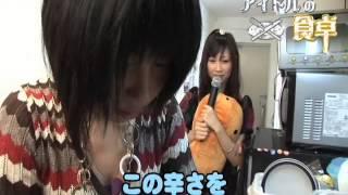 AKB48 アイドルの食卓 増田有華 中西里菜 1 2007年 SL1029 shokutaku 増田有華 検索動画 19