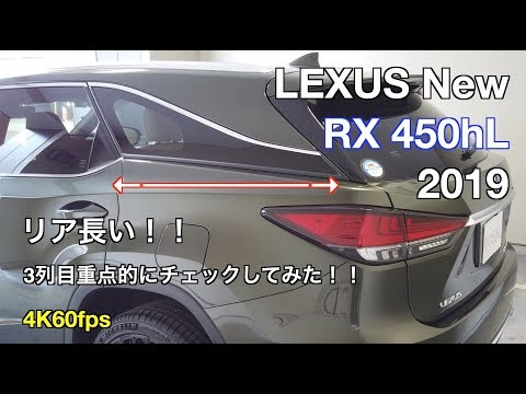 New RX450hL 2019 We have been focusing on the third row! !