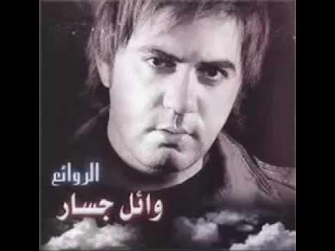 وائل الجسار كوكـتـيل طرب  Wael Gassar