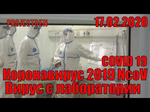 Коронавирус 2019 NcoV (COVID 19) Последние новости. Вирус может быть из лаборатории!