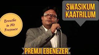 Swasikum Kaatrilum Neerae | Puthiya Anubavam 3 | Evg. Premji Ebenezer | #TamilChristianSong