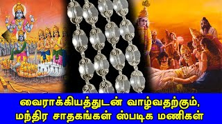 வைராக்கியத்துடன் வாழ்வதற்கும், மந்திர சாதகங்கள் புரிவதற்கும் ஸ்படிக மணிகள் | Mahabaratham | Spadigam