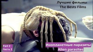 Инопланетные паразиты Часть 2 / The Best films. Alien parasites. Part 2 / Что посмотреть