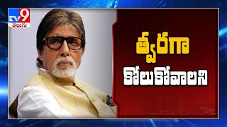 Amitabh Bachchan, son Abhishek Bachchan test positive for COVID-19 - TV9
