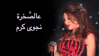 Najwa Karam - 3al Sakhra (Official Lyric Video) / نجوى كرم - عالصخرة