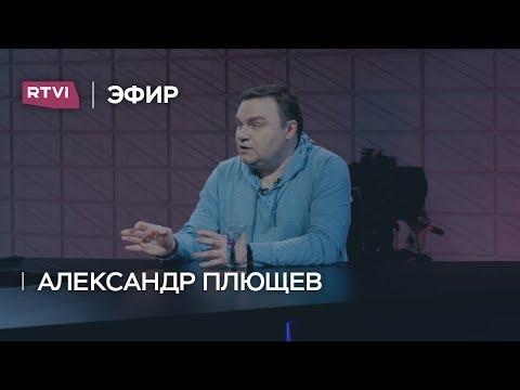 Александр Плющев: закрывать ютьюб — это рубить сук, на котором сидишь