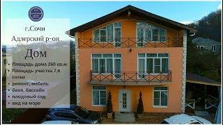 Купить дом в Адлере|Продажа дома с садом и бассейном в Сочи|Сочи Солнечный Центр|8 800 302 9550