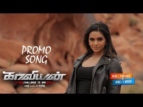 Kaaviyyan promo song | Shyam, Athimiya | Syaam Mohan | Sarathy | N.S.Raajesh kumar