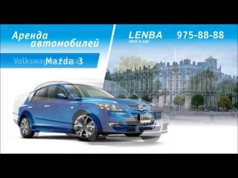 LENBA - Прокат и аренда автомобилей в СПб