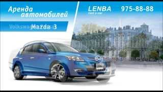 видео прокат авто в Санкт-Петербурге без водителя