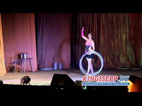 Цирк из Омска зажигает в Кингисеппе KINGISEPP.RU