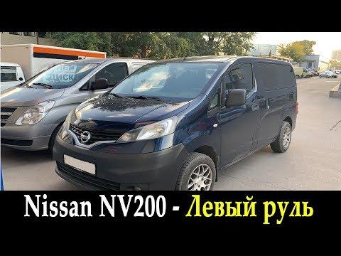 Авто для работы Nissan NV200 - Левый руль. (Бензиновый двигатель)