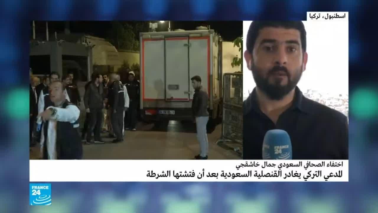 عملية تفتيش القنصلية السعودية في إسطنبول استمرت لنحو 9 ساعات