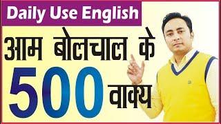 500+ आम बोलचाल के Daily Use English Sentences