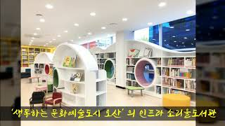 생동하는 문화예술도시 오산의 인프라 소리울도서관