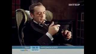 Рожденные в СССР: Лучшее Воплощение Шерлока Холмса - Ранок - Інтер