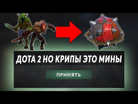видео: ЭТО ДОТА 2 НО КРИПЫ ЭТО МИНЫ! dota 2 but line creeps are techies mines